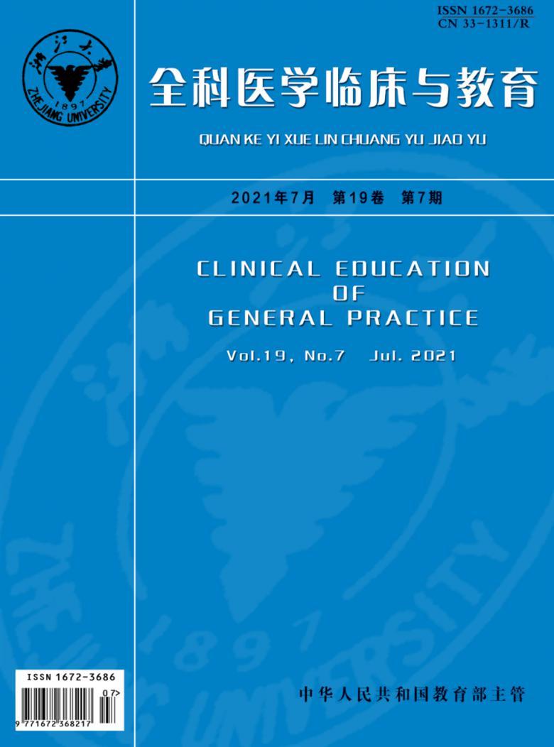 全科医学临床与教育杂志