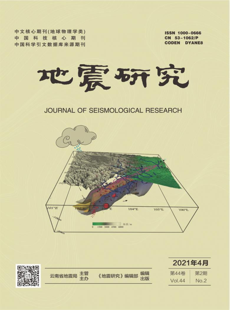 地震研究杂志
