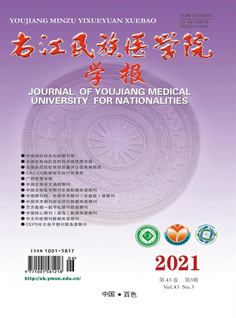 右江民族医学院学报杂志
