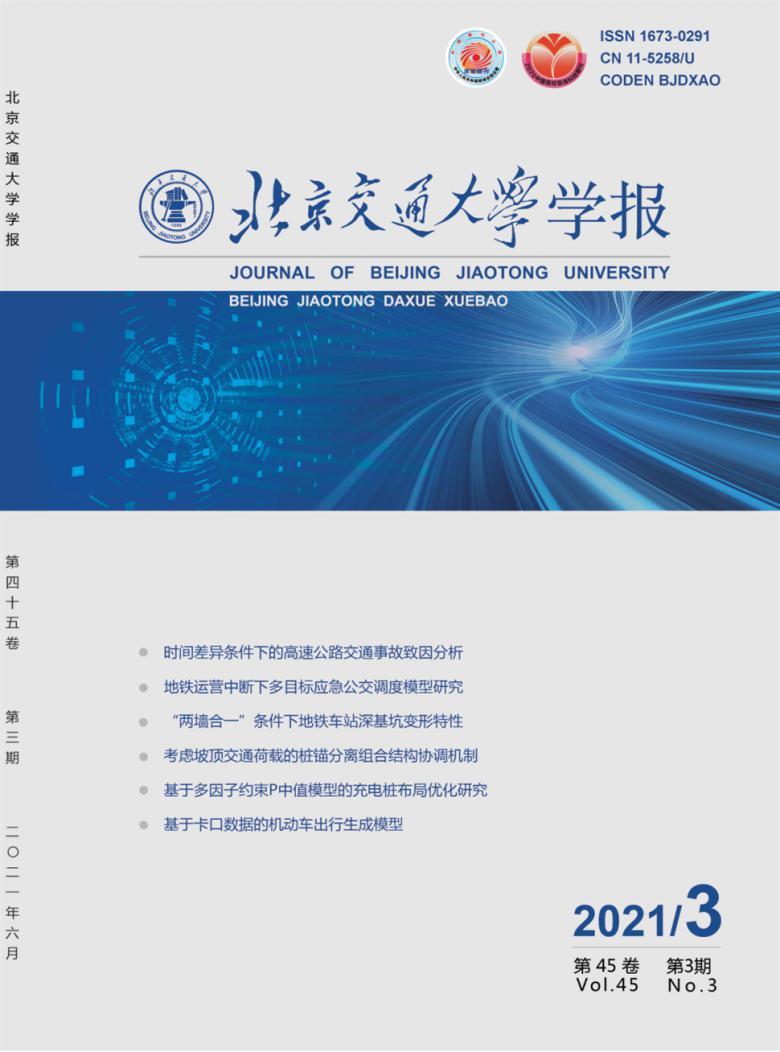 北京交通大学学报杂志