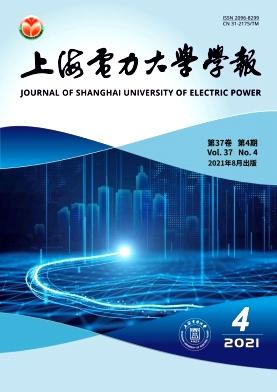上海电力学院学报杂志