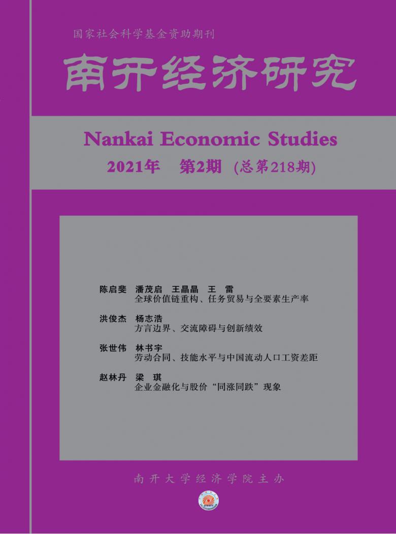 南开经济研究杂志