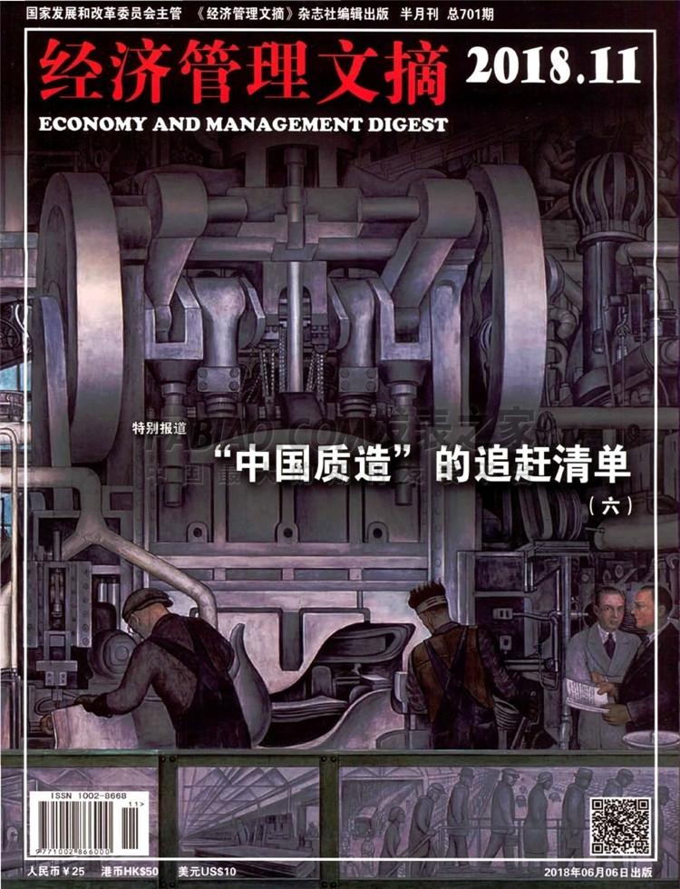 经济管理文摘杂志
