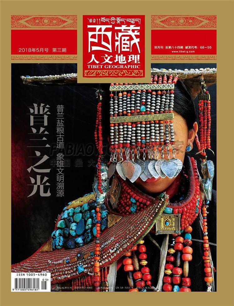 西藏人文地理杂志