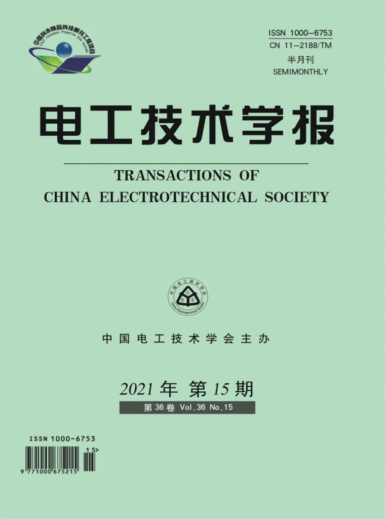 电工技术学报杂志