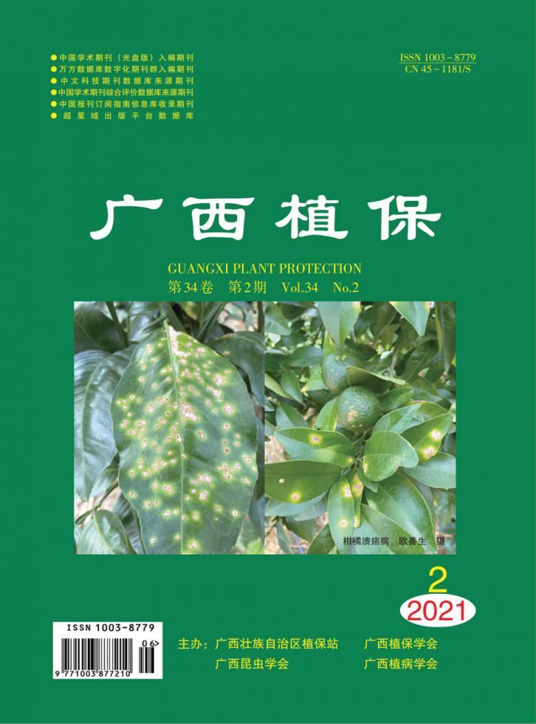 广西植保杂志
