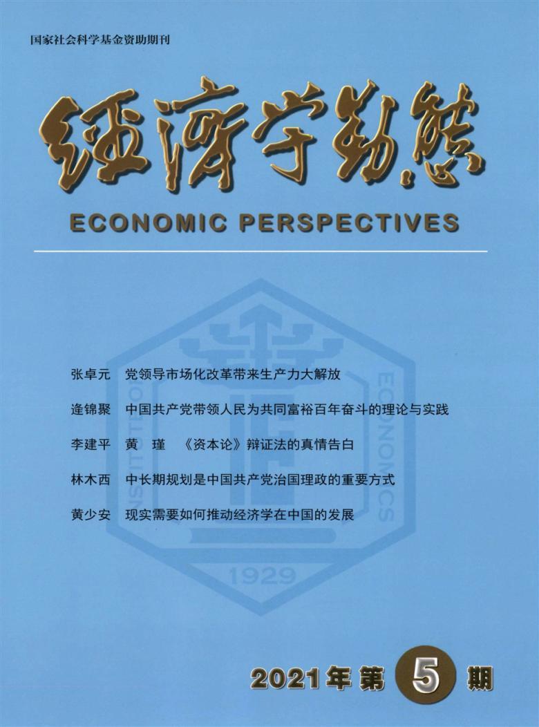 经济学动态杂志