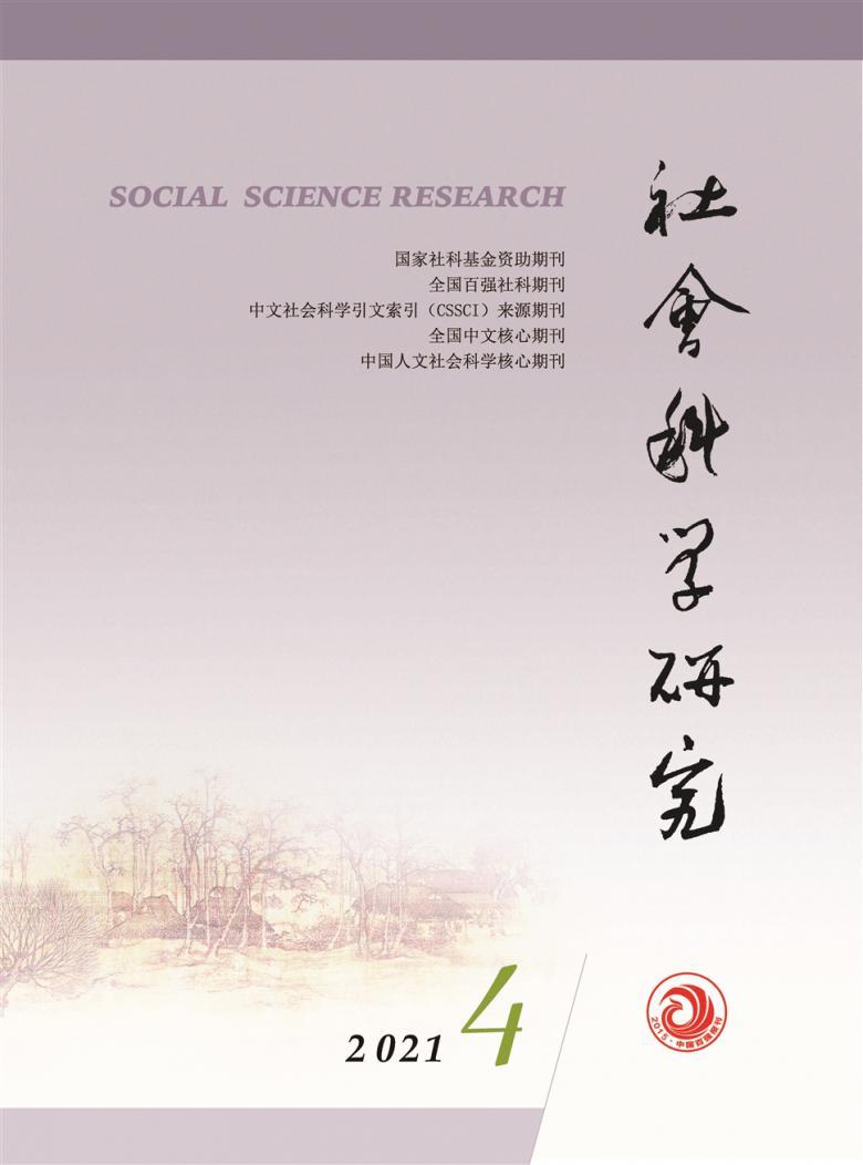 社会科学研究杂志