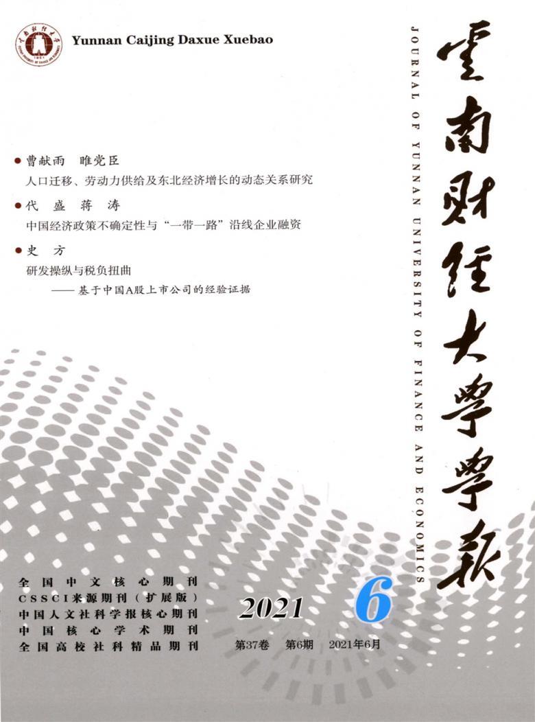云南财经大学学报杂志