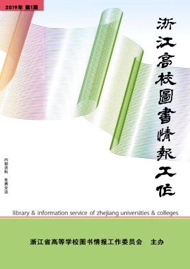 浙江高校图书情报工作杂志
