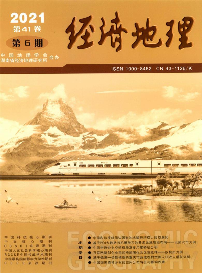 经济地理杂志