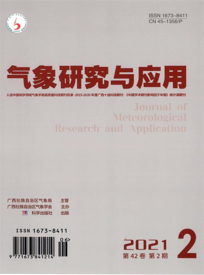 气象研究与应用杂志