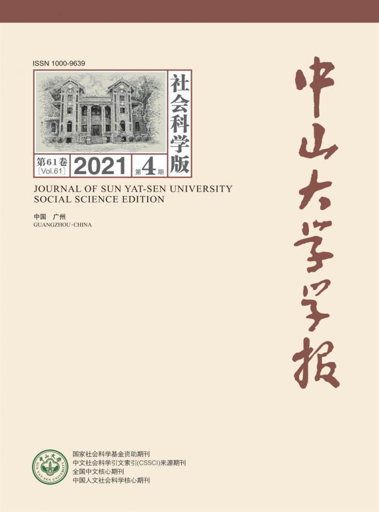中山大学学报杂志