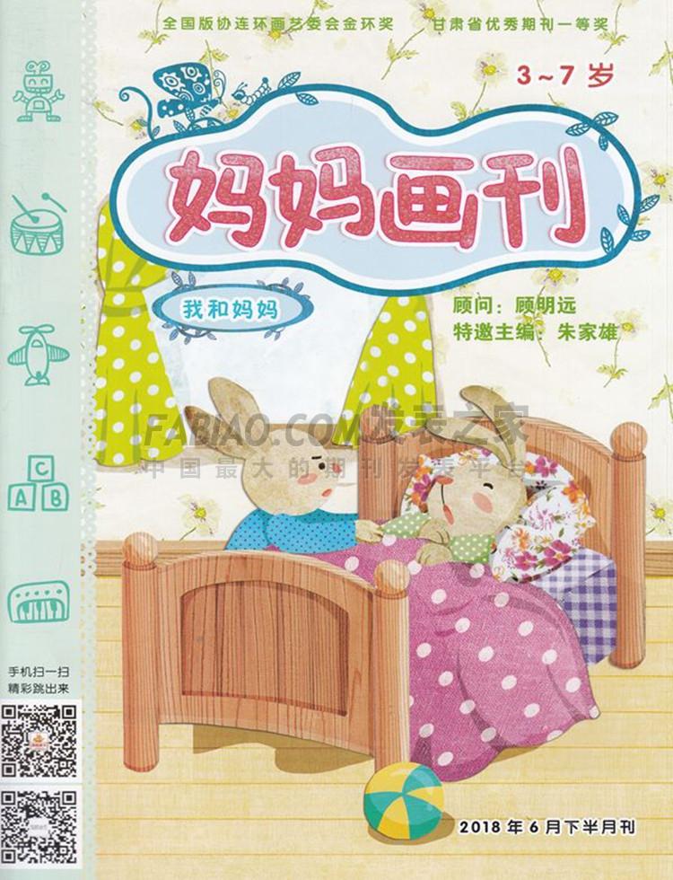 妈妈画刊杂志