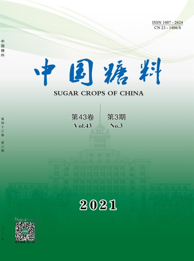 中国糖料杂志