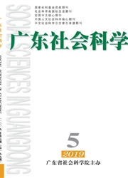 广东社会科学杂志