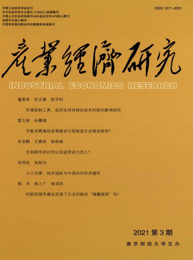 产业经济研究杂志