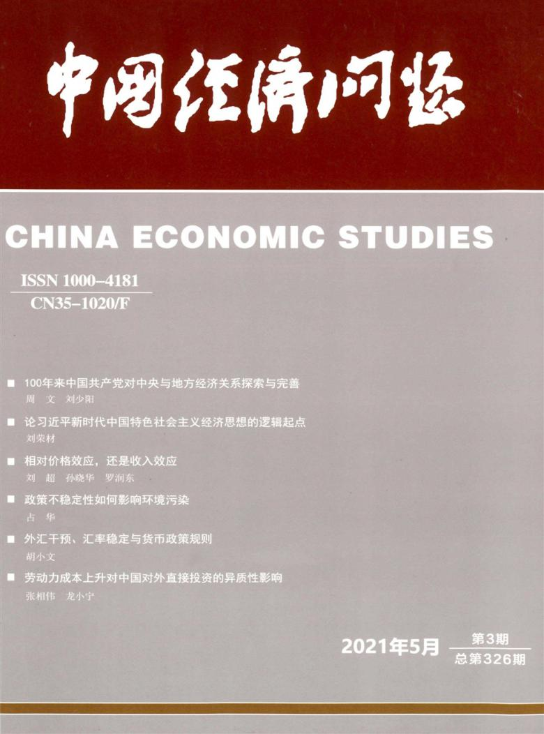中国经济问题杂志