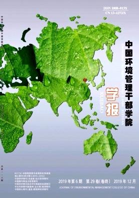 中国环境管理干部学院学报杂志
