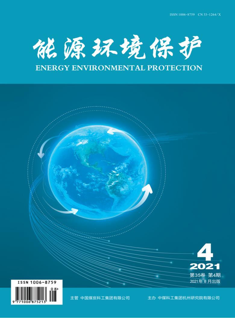 能源环境保护杂志