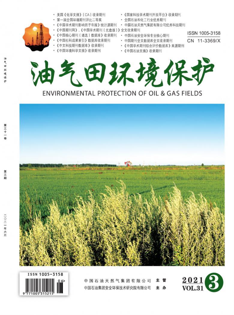 油气田环境保护杂志