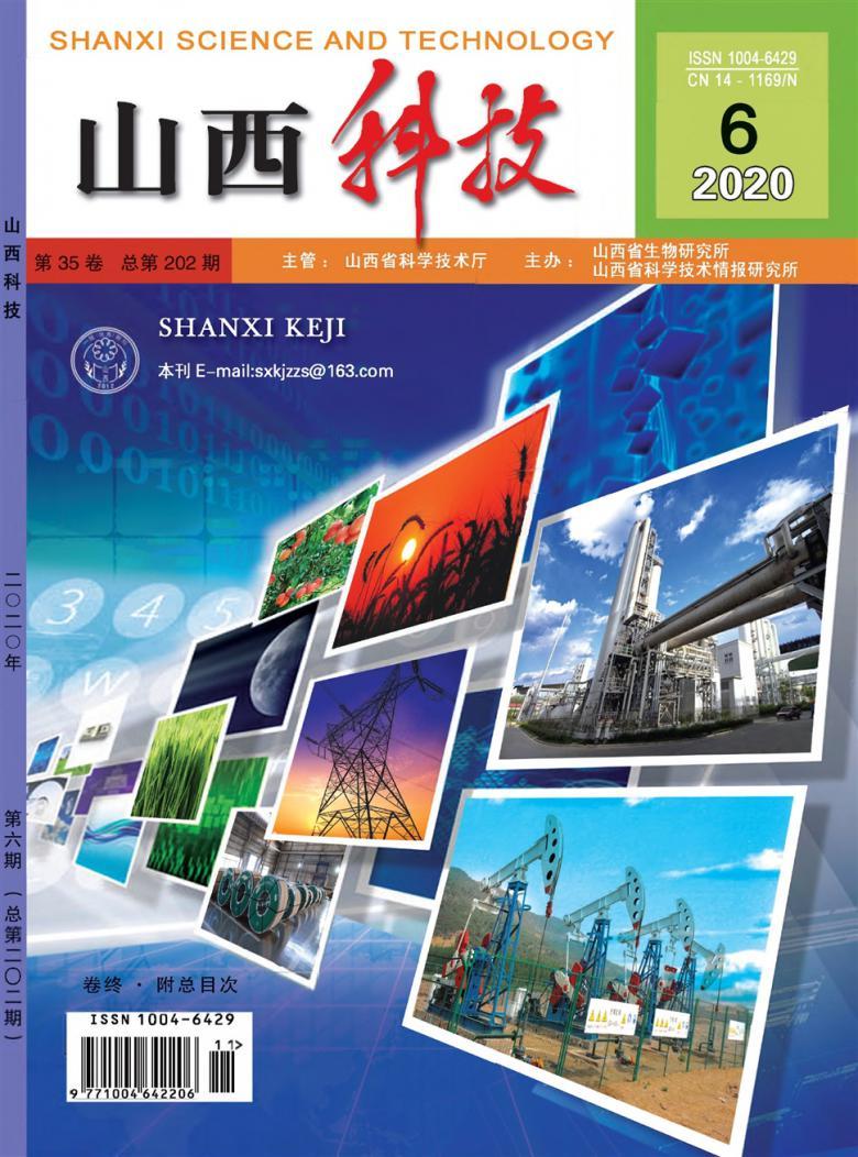 山西科技杂志