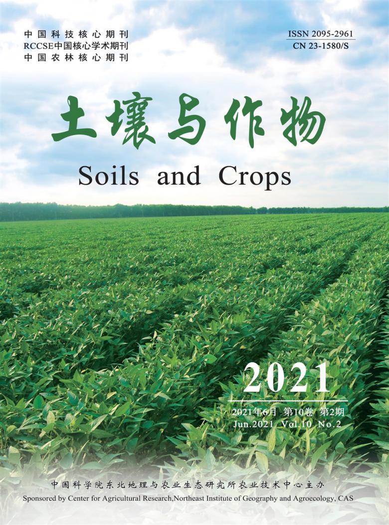 土壤与作物杂志
