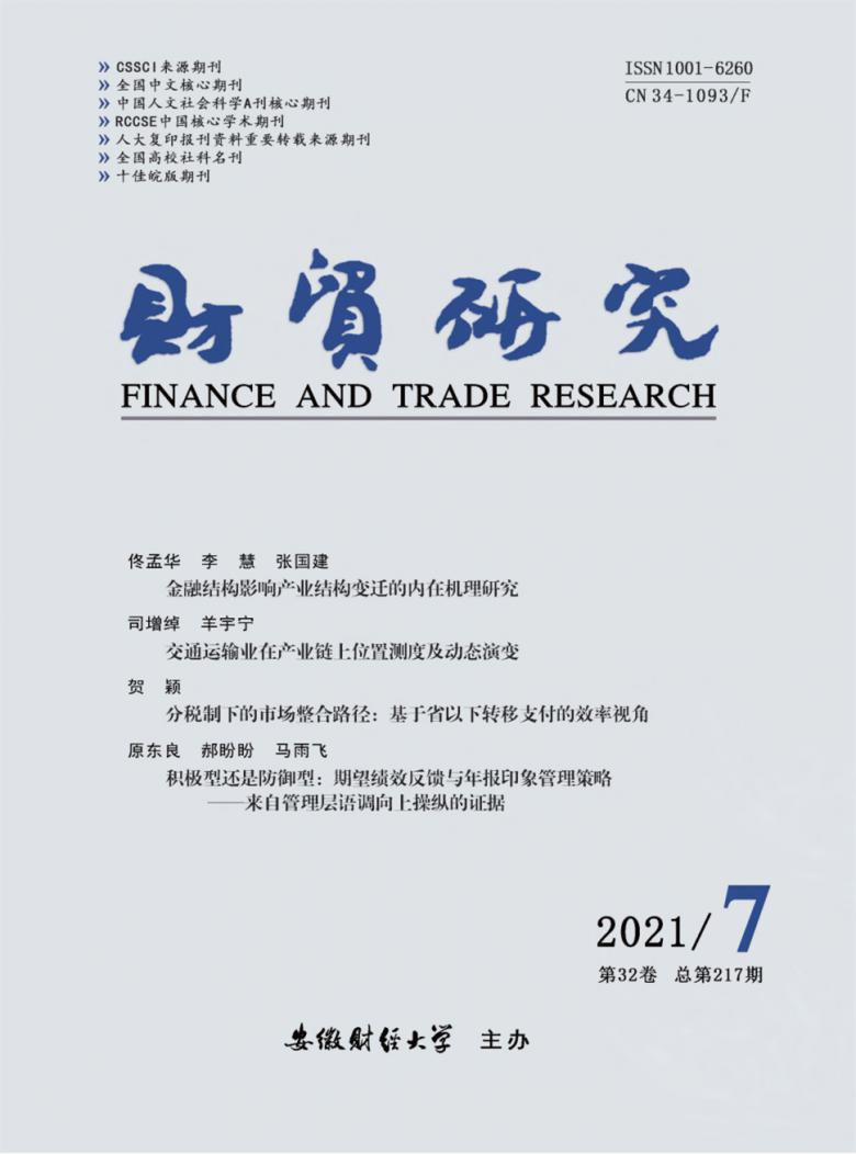 财贸研究杂志