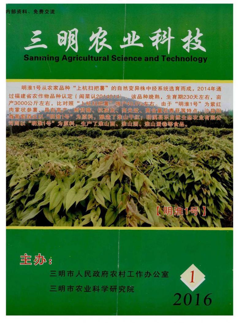 三明农业科技