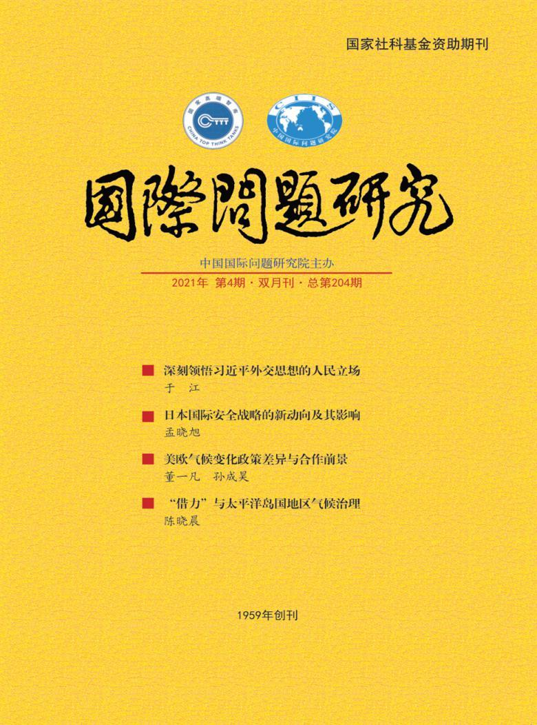 国际问题研究杂志