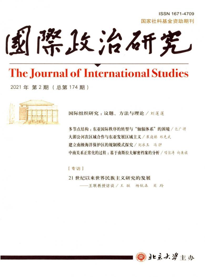 国际政治研究杂志