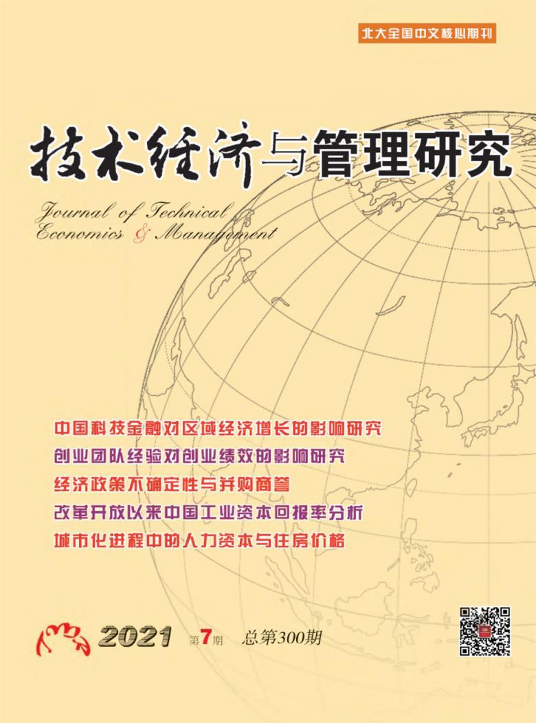技术经济与管理研究杂志