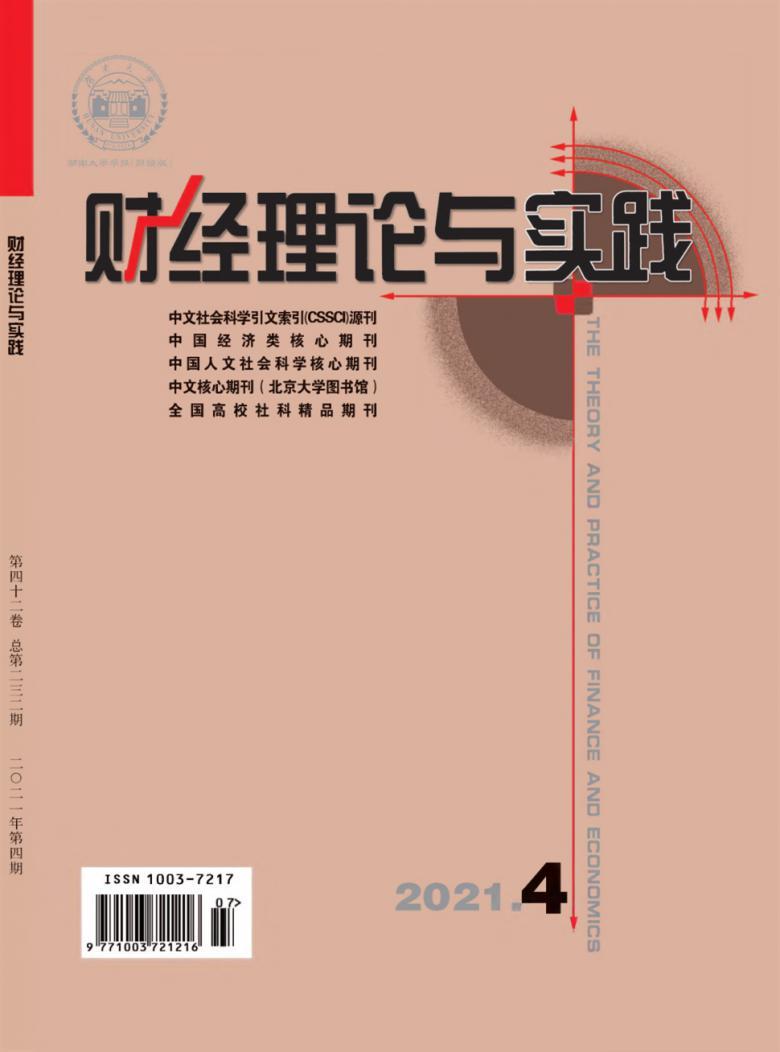 财经理论与实践杂志