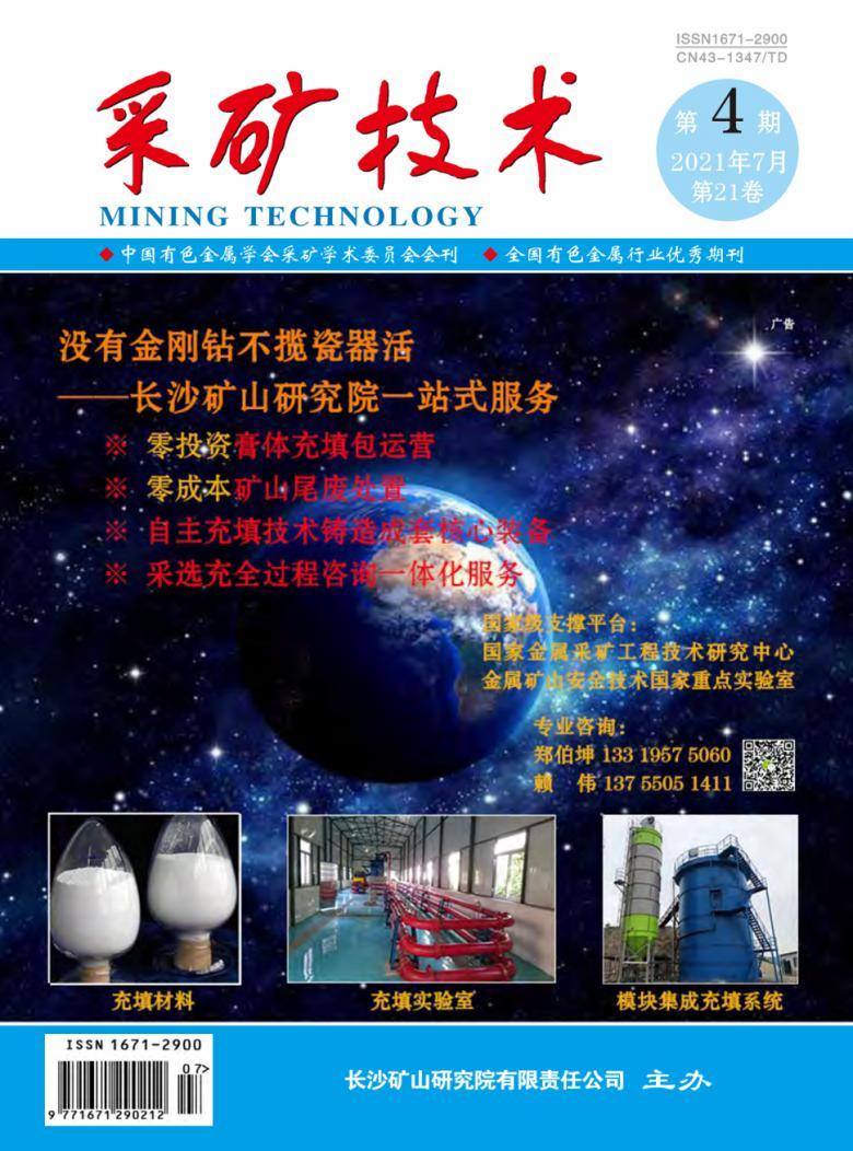 采矿技术杂志