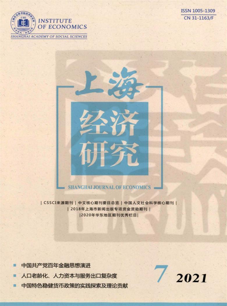 上海经济研究杂志