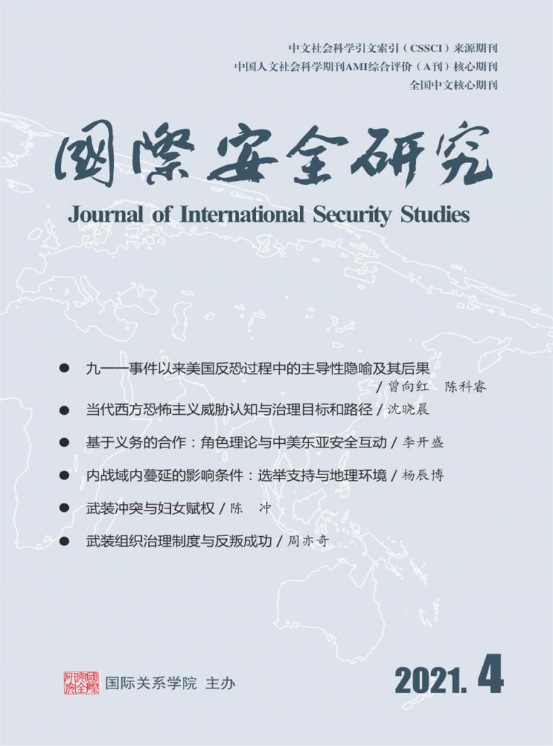 国际安全研究杂志