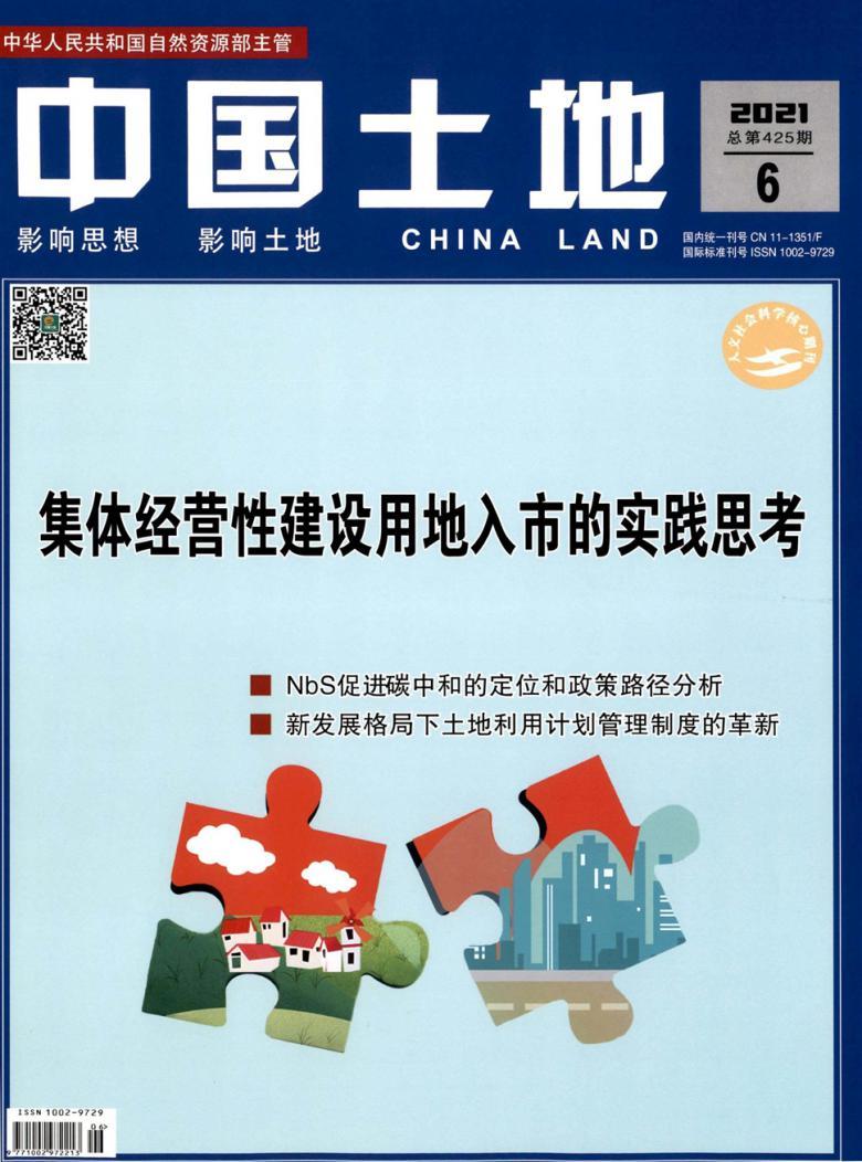 中国土地杂志