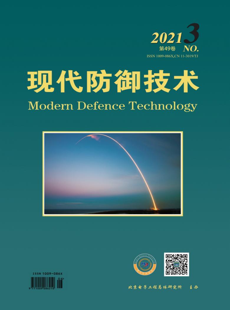 现代防御技术杂志