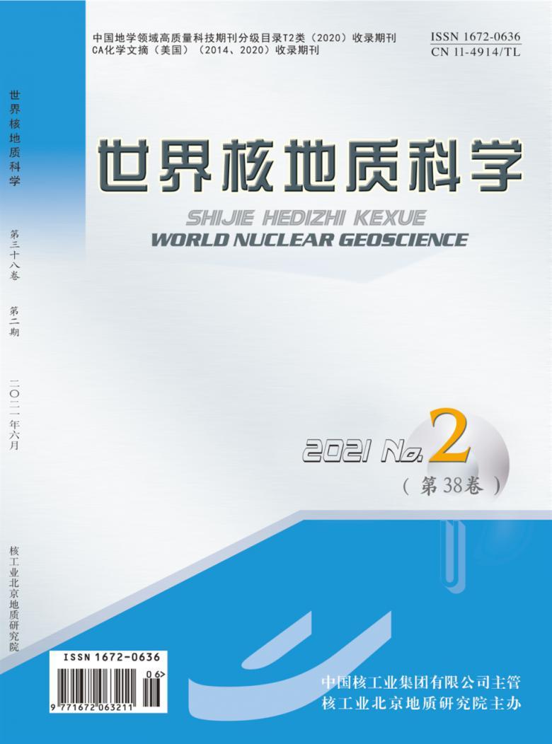世界核地质科学杂志