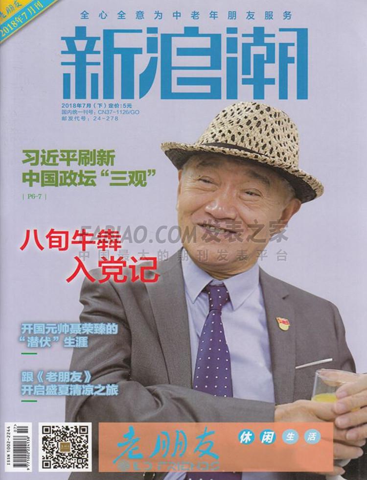 老朋友杂志