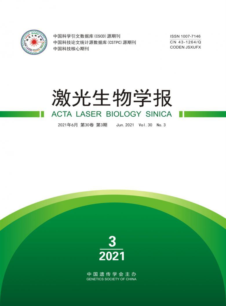 激光生物学报杂志