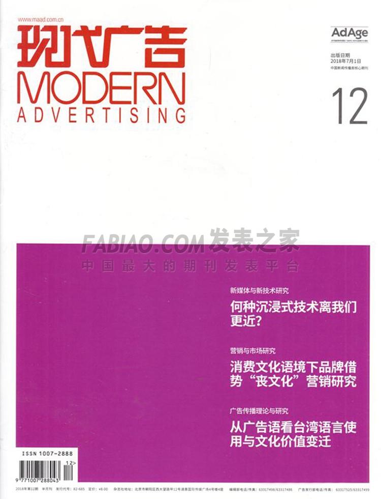 现代广告杂志