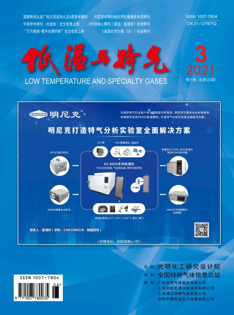低温与特气杂志
