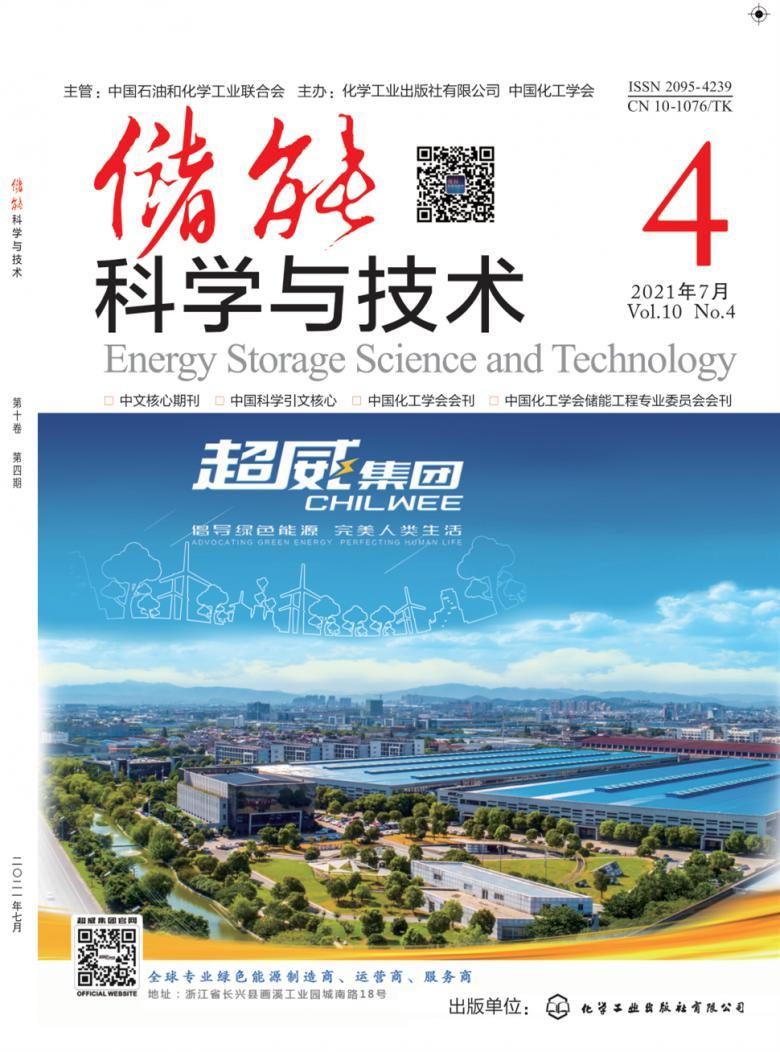 储能科学与技术杂志
