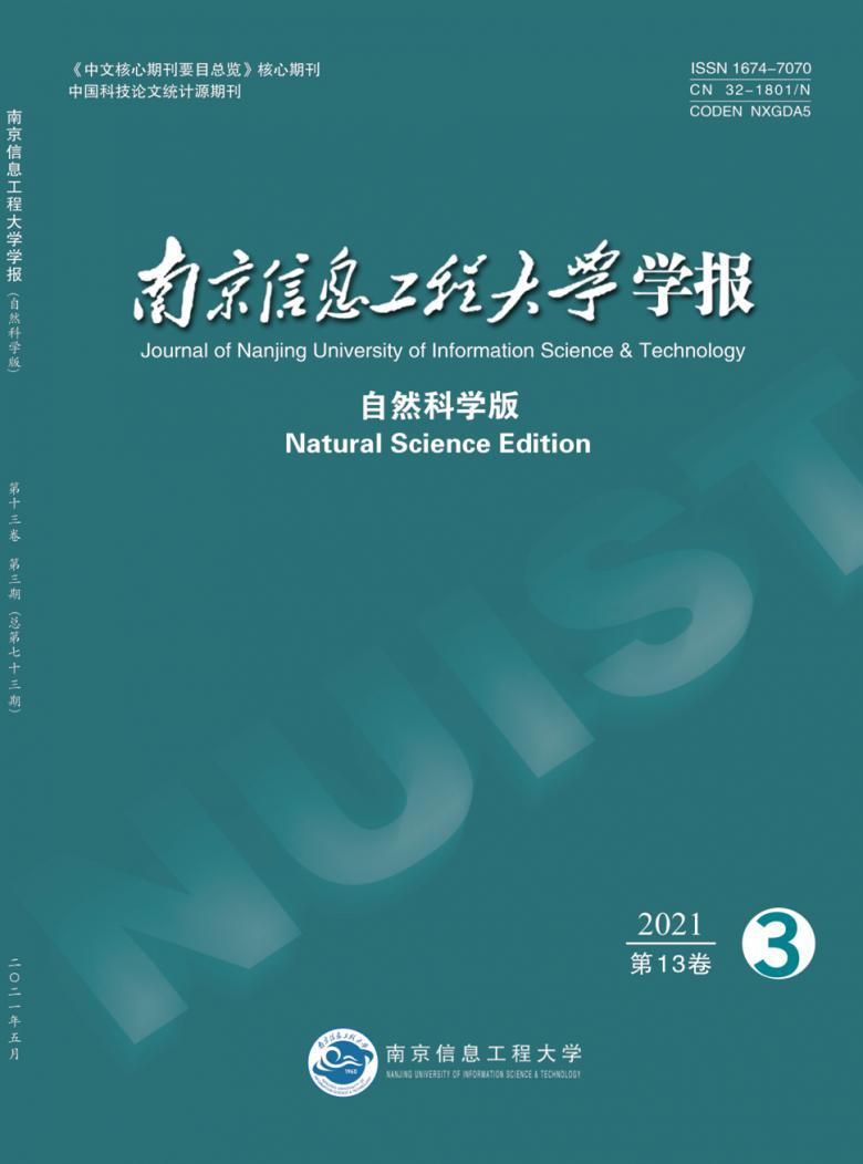 南京信息工程大学学报