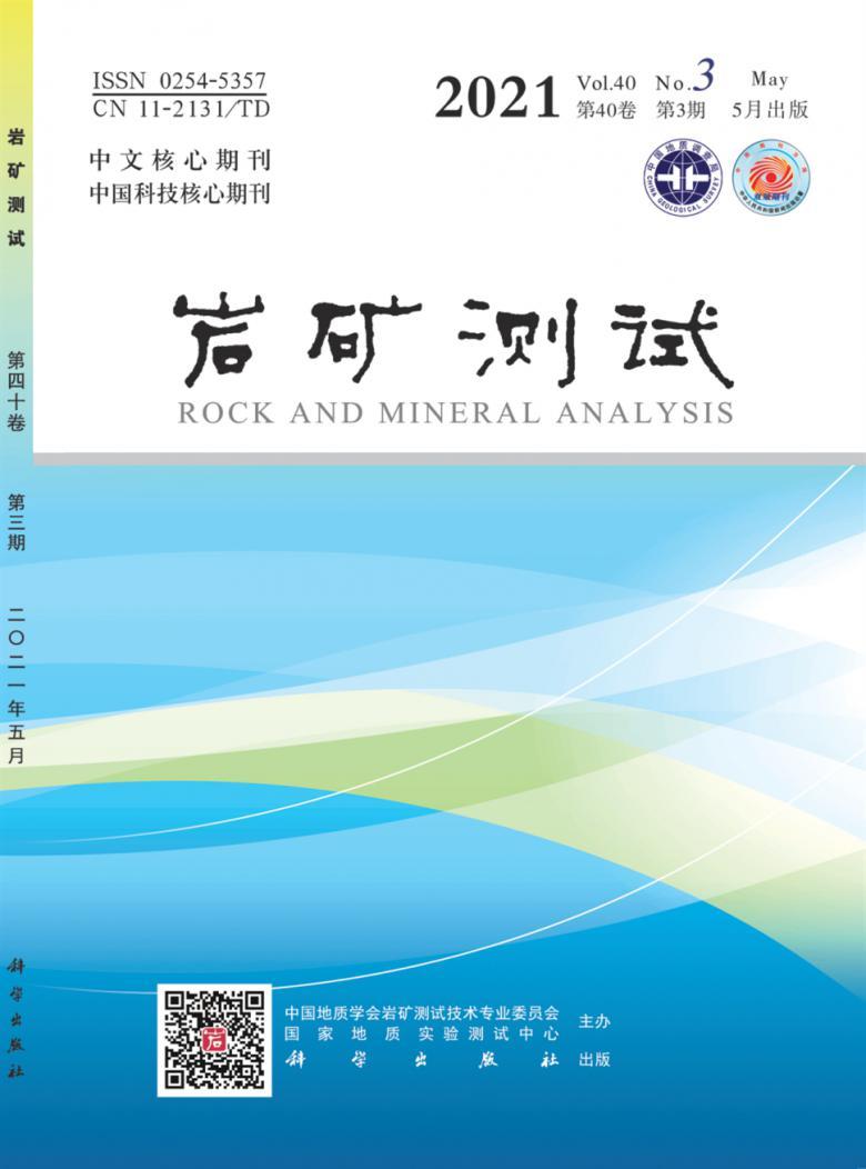 岩矿测试杂志