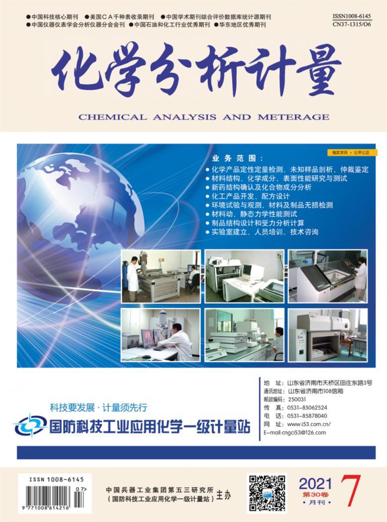 化学分析计量杂志