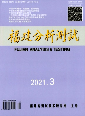 福建分析测试杂志