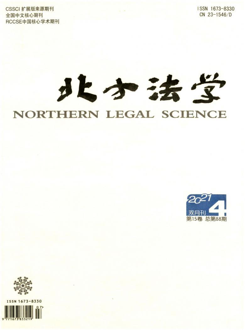 北方法学杂志