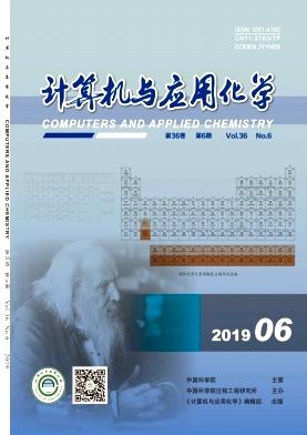 计算机与应用化学杂志